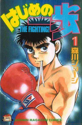 Una della copertine del manga Hajime no Ippo