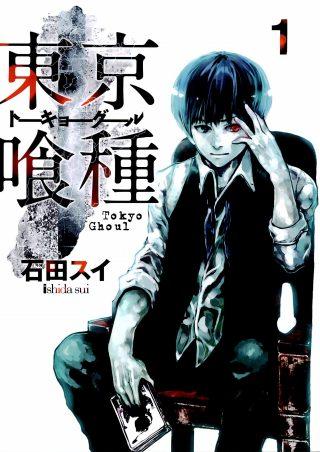 Copertina del primo volume di Tokyo Ghoul